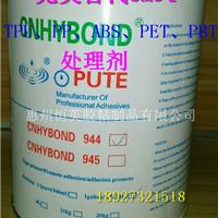 替代3M94,PP、ABS、PET、TPU处理剂底涂剂
