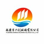 福鼎市兴创玻璃有限公司