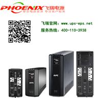 供应APCups电源 smart-ups SUA750ICH