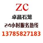 安平县卓昌金属丝网制品有限公司