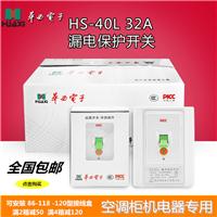 漏电保护开关HS-40L柜机专用(带漏电保护)
