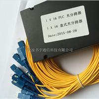 光分路器 1分32PLC盒式光分路器