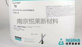 供应 进口 美国 道康宁Z-70乳液