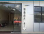 杭州富阳幕思防水材料有限公司