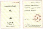 产品条码证