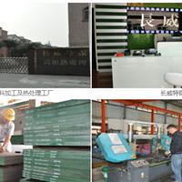东莞长威模具钢材有限公司