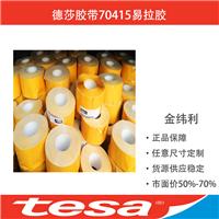 TESA70415_TESA70415易拉胶_德莎胶带70415