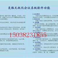 郑州美格无纸化会议系统优质供应商