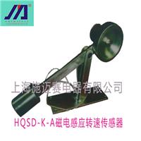 供应施迈赛HQSD-K系列磁电感应转速传感器