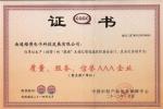 质量 荣誉 服务三A证书
