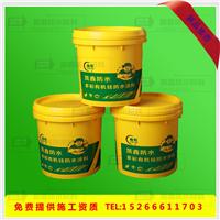 供应多彩有机硅防水涂料 有机硅