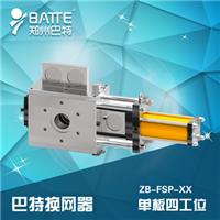 巴特ZB-FSP-180单板四工位液压换网器