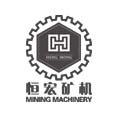 江西恒宏国际矿山机械有限公司
