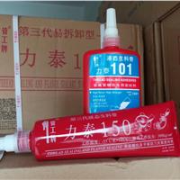 湖南省厌氧胶、力泰150液态生料带