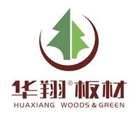 广东华翔木业有限公司