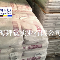 供应德国进口硫化锌HDS