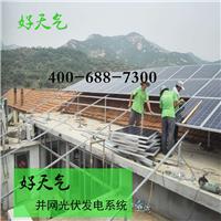 邯郸市家庭分布式光伏发电