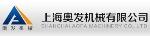 上海市奥发机械有限公司