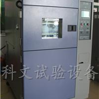 供应冷热冲击试验箱 冷热冲击试验机
