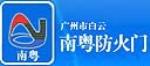 广州市建特防火门有限公司