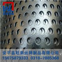 冲孔网 不锈钢冲孔网 钢板冲孔网