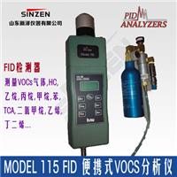 供应115 FID VOCs分析仪美国便携式LDAR专用