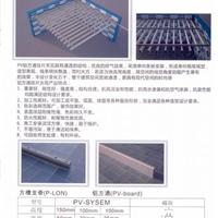 养老院专用PV型铝方通