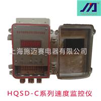 供应施迈赛HQSD-C型速度监控仪