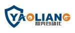 上海耀亮科技有限公司