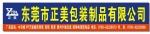东莞市正美包装制品有限公司
