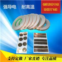 艾飞敏供应0.05mm厚接地自粘导电铜箔胶带