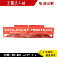 广东工地洗车机广东工地洗车机厂家汉坤实业
