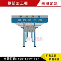 郑州钢筋加工棚厂家 上千建筑安防标准工程