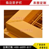 安徽基坑防护栏杆批发 20年专业 汉坤实业