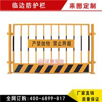 广东基坑防护栏杆批发 厂家直销 汉坤实业