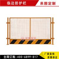 杭州建筑施工临边防护栏杆 厂家直销