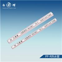 PPR热水管 PPR管十大品牌 PPR批发 白蝶PPR