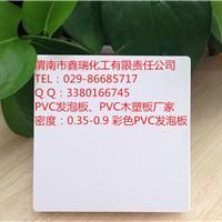 延安铜川宝鸡15mm广告板PVC发泡板生产厂家