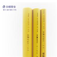供应家居水管 水管十大品牌 白蝶黄色PPR管