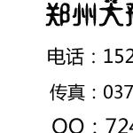 郑州大豫磨料有限公司