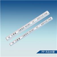 PPR冷水管 PPR管十大品牌 PPR管价格 白蝶