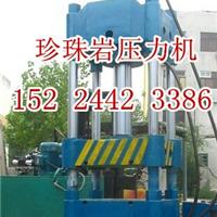 辽宁珍珠岩液压压板机设备销量遥遥领先