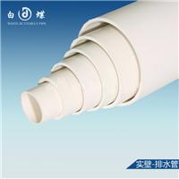 PVC管 PVC管十大品牌 白蝶PVC管批发