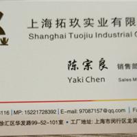 上海拓玖实业有限公司