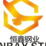 佛山恒鑫钢业有限公司