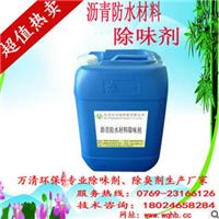 沥青除味剂-除味剂-高效除味剂-无毒无刺激