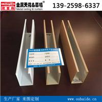 供应木纹铝方通u型铝方通吊顶生产厂家
