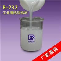 中联邦工业清洗消泡剂 免费拿样