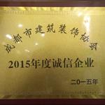 2015年度诚信企业