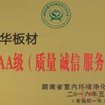 AAAAA级(质量 服务 诚信)单位